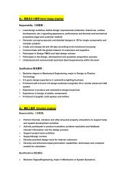 GL- 高级设计工程师Senior Design Engineer Responsibility ... - Hella