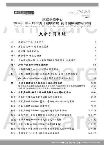 BIOBRAN - 康富生技中心股份有限公司