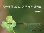 (K-IFRS 별도 기준) II. 부문별 현황 III. 2012 주요 이슈 및 추진사항 참고