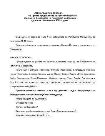 документ - Собрание на Република Македонија