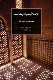 Tabah-Paper5-Ar-Living-Islam-with-Purpose