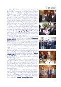 NOSCE TE IPSUM - Page 7