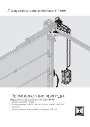 Промышленные приводы (9 MB) - Hormann.ru