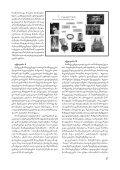 xelovneba - Page 5