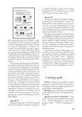 xelovneba - Page 7