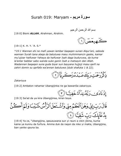 Surah 019: Maryam - ميرم ةروس - Masjid Tucson