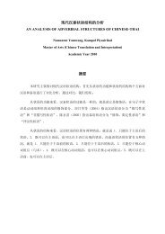 (Chinese Translation and Interpretation) Academic Year 2010