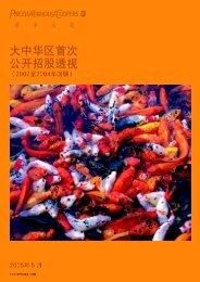 Greater China IPO Watch (May 2005) CHI web.P65