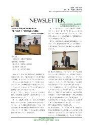 ニュースレター第27号【PDF】 - 早稲田大学グローバルCOE<<企業 ...