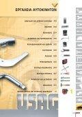 εργαλεια αυτοκινητων - Akd Tools - Page 2