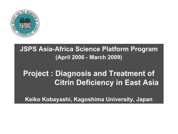 Project : Diagnosis and Treatment of Citrin Deficiency in East Asia