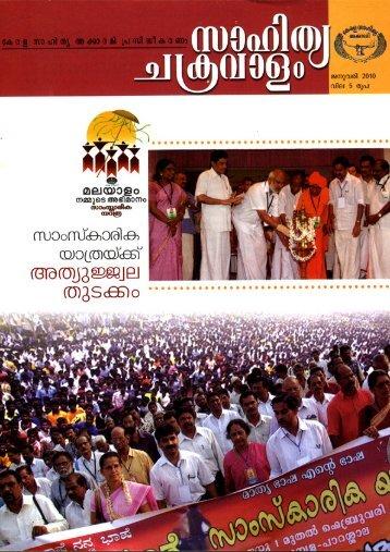 sI. - Kerala Sahitya Akademi