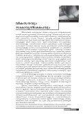 January 2009 – No: 125 - Page 5