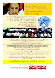 Sathyadara - 2012 June 16-30 - Layout.p65 - Sathyadhara