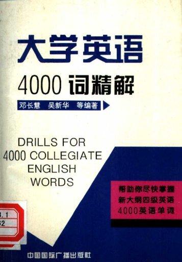 4000 COLLEGIA