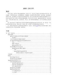 J2EE 交流文档概述目录