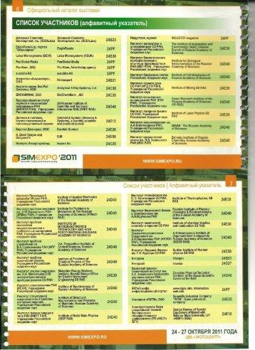 simexpo '2011 - EJ Krause & Associates, Inc., Germany