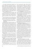 Скачать статью в формате Adobe PDF - Медиа Сфера - Page 5