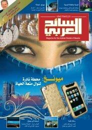 اﻹﻓﺗﺗﺎﺣﯾﺔ - arabtravelermagazine.com