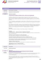 forinnovations.org program - Nanonews - NanoNewsNet