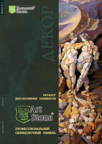 katalog dekora.cdr - Идеальный камень