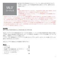 ダウンロード - Ultradent Products, Inc.