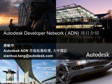 ADN - Autodesk