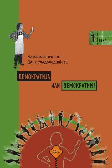 Tetratka 01-MAK - 03 - okno.mk