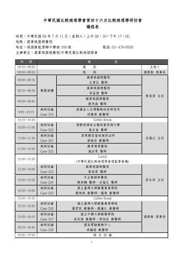 中華民國比較病理學會第四十六次比較病理學研討會議程表