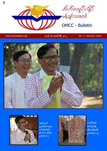 OMCC Bulletin No.7 - Monland Restoration Council