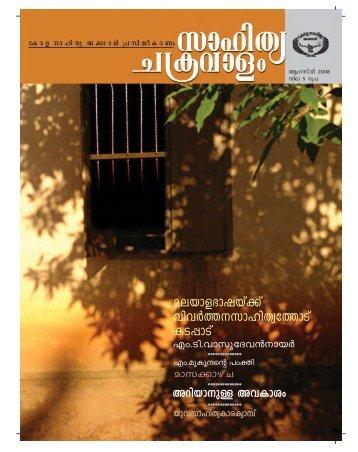 n. - Kerala Sahitya Akademi