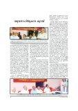 n. - Kerala Sahitya Akademi - Seite 6