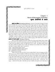 Chapter - 1 Basics of Information Technology