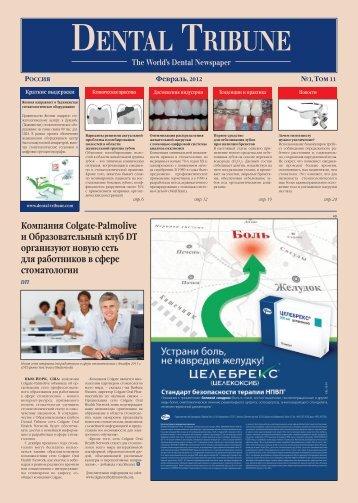 DT2 2011.qxd - Consilium Medicum