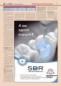 DT2 2011.qxd - Consilium Medicum - Page 7