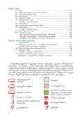 saubari fizikis Sesaxeb - Ganatleba - Page 2