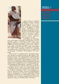 saubari fizikis Sesaxeb - Ganatleba - Page 3