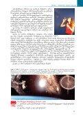 saubari fizikis Sesaxeb - Ganatleba - Page 5