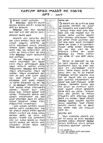 Amharic Audio Bible - Matthew የጌታችን የኢየሱስ ክርስቶስ ወንጌል ቅዱስ ...