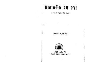 6 free Magazines from GOOD.AMHARIC.BOOKS.COM