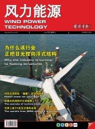 WIND POWER TECHNOLOGY - BRIC.com