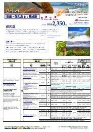 保和島 - Lotus Tours Limited