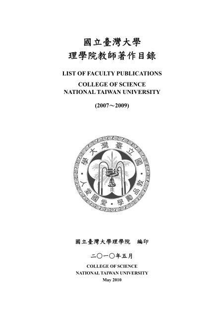 國立臺灣大學 理學院教師著作目錄
