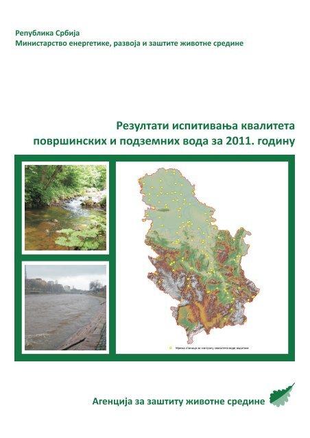 Kvalitet_voda_godisnjak_2011