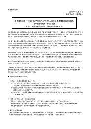 報道関係各位 2011 年 11 月 10 日 日本ワムネット株式会社 多回線 ...