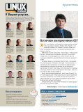 Scribus » C# » Джереми Эллисон - Журнал Linux Format - Page 2