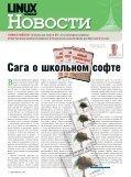 Scribus » C# » Джереми Эллисон - Журнал Linux Format - Page 5