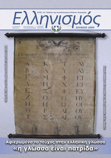 «η γλώσσα είναι πατρίδα» - Magyarországi Görögök Országos ...