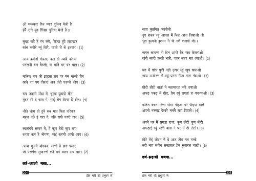 download - Acharyaroopchandra.com