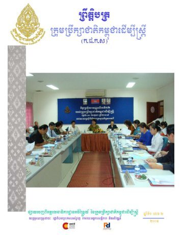 Full page fax print - The Cambodian National Council for Women ...